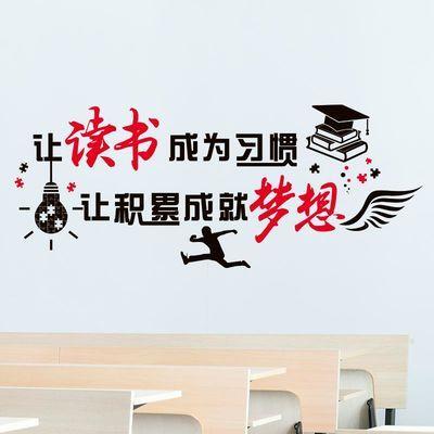 励志语录教室布置墙贴纸墙面装饰贴画班级文化布置墙纸自粘