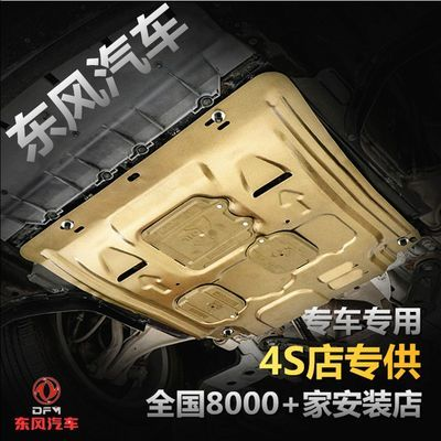 东风风光580发动机下护板IX7IX5风行SX6 S560风神AX7专用底盘挡板