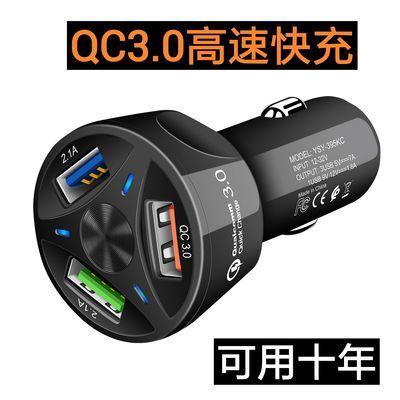 【7A快充】车载充电器头3usb一拖三快充多功能车充12-24V货车通用