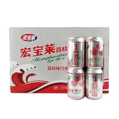 宏宝莱荔枝味汽水碳酸饮料四平特产 330ml*24罐/箱  整箱多省包邮