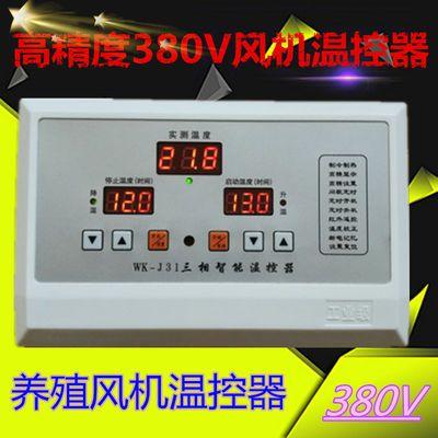 380V养殖风机温控器 大功率水泵温度控制器 高精度温控器仪表开关