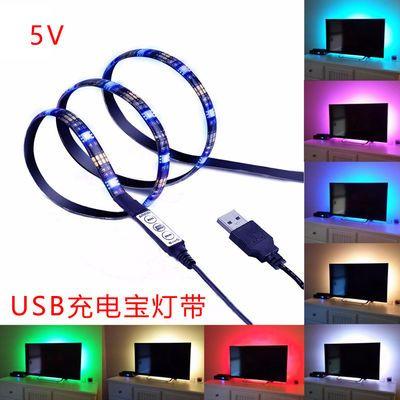 USB灯带5V灯RGB七彩爆闪USB灯条地摊灯服装DIY充电宝变色电视背景