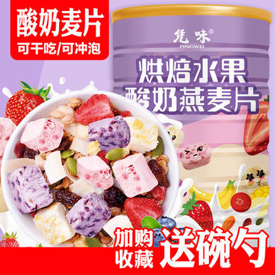 酸奶果粒块水果麦片即食营养早餐食品混合坚果燕麦片代餐500克