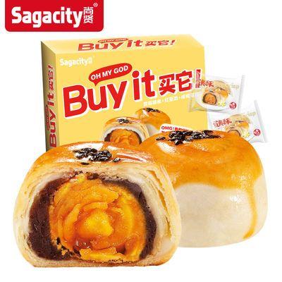 尚贤网红零食雪媚娘蛋黄酥点心 好吃的美食小吃糕点