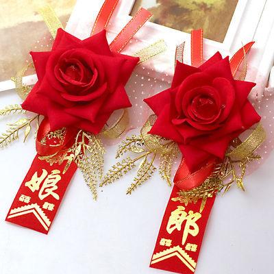 新郎新娘胸花飘带中式婚礼父亲母亲胸花全套结婚婚庆迎亲迎宾用品
