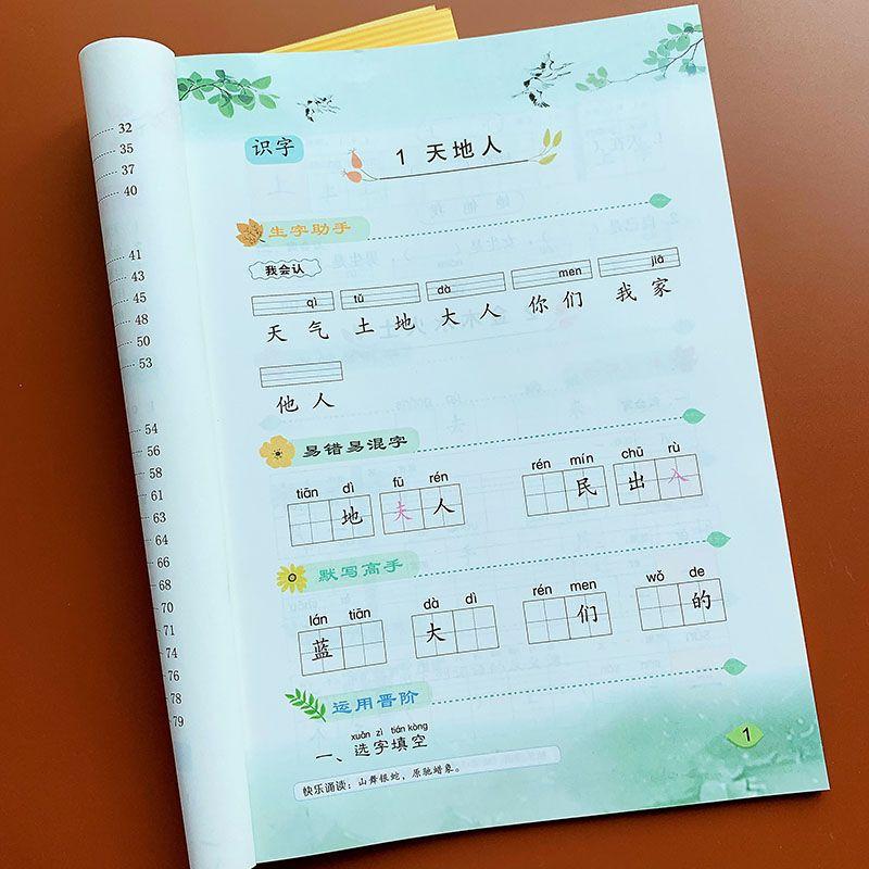 一年级上册看拼音写词语生字注音人教版语文教材部编同步训练习册