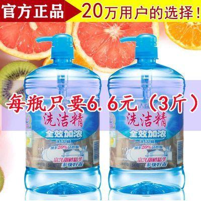 足足6斤2瓶装洁瑞美洗洁精强效去残留 果蔬不伤手