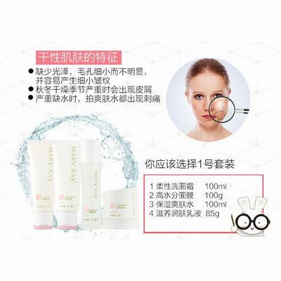 新款玫琳凯化妆品套装1号2号护肤美白补水保湿提亮肤色收缩毛孔套