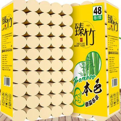 【48卷加量装赠毛巾】48卷/12卷竹浆本色卫生纸卷纸批发家用纸巾