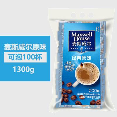 麦斯威尔速溶咖啡1300g三合一原味咖啡粉100条装办公学生提神咖啡