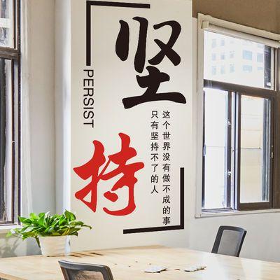 励志墙贴画贴纸激励标语办公室教室公司文化墙布置装饰品墙纸自粘