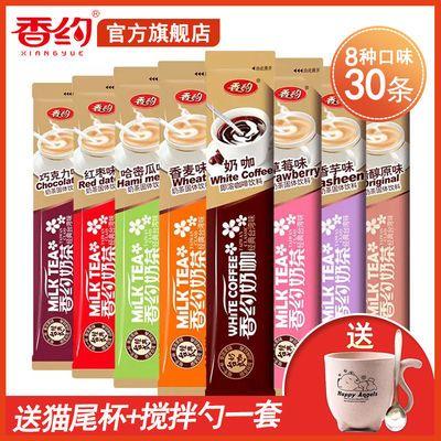 【送杯勺】正品香约奶茶粉袋装22g30条原味奶咖冲饮速溶奶茶