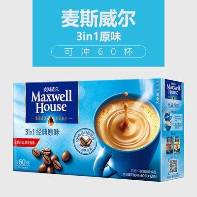 麦斯威尔经典原味咖啡速溶三合一咖啡粉60条盒装780g办公提升咖啡