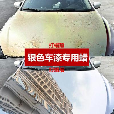 汽车蜡银色车专用蜡去污镀膜打蜡上光防水新车腊划痕修复保养护蜡