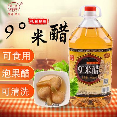 山西特产米醋唯源9度米醋5斤包邮透明壶凉拌热炒泡菜泡水果
