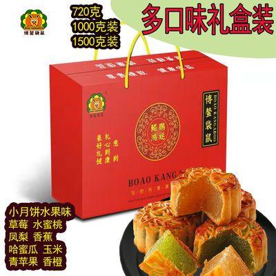 76039/博鳌袋鼠月饼礼盒中秋节礼盒水果月饼多口味散装月饼中秋节日礼盒
