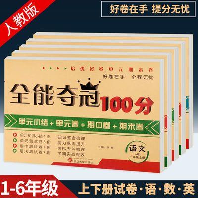 1-6年级上下册试卷语文数学英语全能夺冠100分期末测试人教版试卷