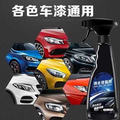 【发两瓶】汽车镀晶纳米镀膜剂液体玻璃镀蜡喷雾用品车漆镀晶封
