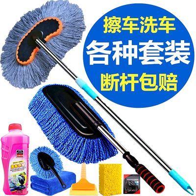 纯棉长柄伸缩洗车拖把刷车刷子擦车拖把车用清洗工具洗车用品套装