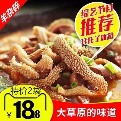 内蒙古特产羊杂羊杂汤即食羊杂碎草原美味速食250g*2袋羊杂碎香辣