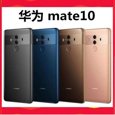 二手正品Huawei华为Mate10手机pro全网通4G全面屏智能手机便宜货