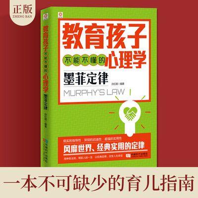 教育孩子不能不懂的心理学墨菲定律教育孩子的书家庭教育育儿书籍