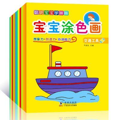 宝宝涂色本画画书 幼儿园儿童学画涂鸦绘画本图画册填色本2-3-6岁