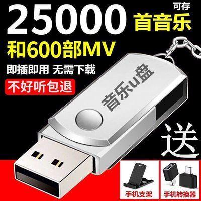 汽车载音乐u盘16G32G64G带抖音新歌流行音乐优盘MP3汽车用品