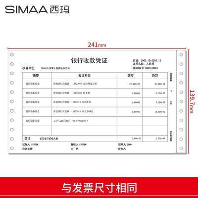 西玛用友针打空白记账凭证打印纸240*140 增值税发票规格K010102B
