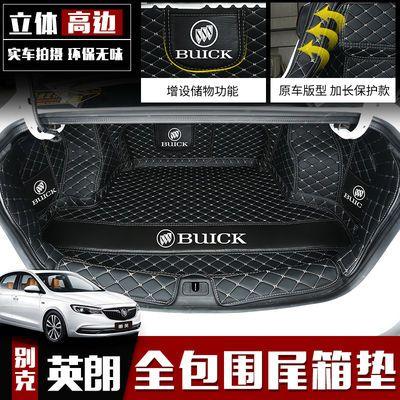 别克新英朗全包围后备箱垫英朗XT英朗GT凯越专用改装防水尾箱垫子