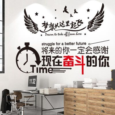 励志墙贴墙面装饰贴纸办公室班级布置教室文化墙激励文字高三海报