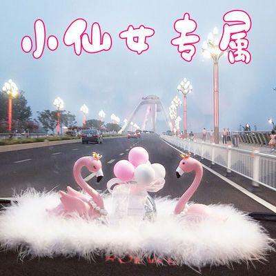 汽车摆件车内装饰车载香水新款女士创意火烈鸟可爱天鹅摆件装饰品