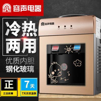 容声饮水机台式家用小型迷你冷热怡宝宿舍节能玻璃门冰温热桶装水
