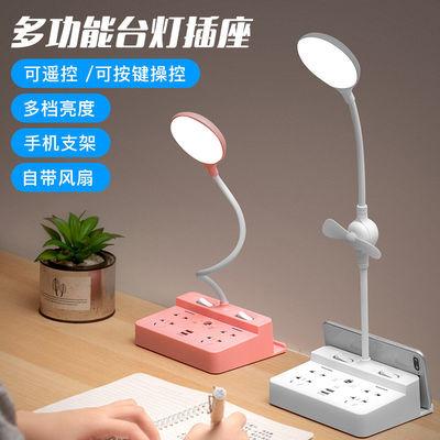 遥控台灯led小夜灯风扇插座护眼学习灯卧室床头灯学生插电USB排插