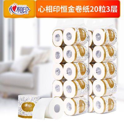 20卷心相印纸巾卷纸恒金系列110g卫生纸有芯卷筒纸家用批发
