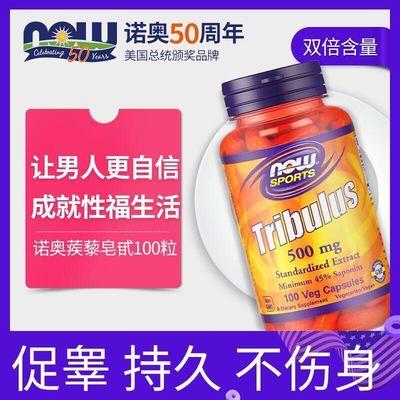 NOW Foods诺奥刺蒺藜皂甙天然男性保健品荷尔蒙促睾酮素500mg