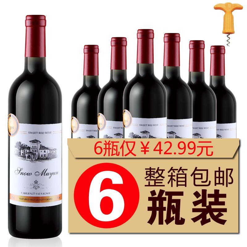 法国进口红酒原酒甜红干红葡萄酒任选750ml 6支酒水整箱礼盒