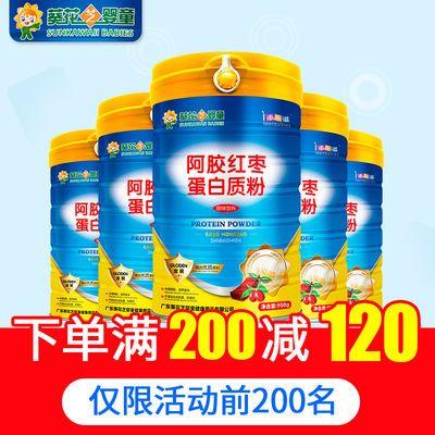 正品阿胶红枣蛋白质粉女性营养品滋补气血蛋白粉免疫力营养粉