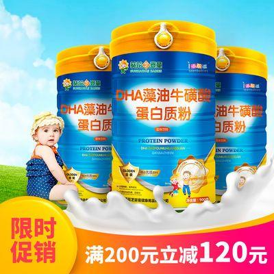 正品葵花芝婴童DHA藻油牛磺酸蛋白质粉青少年儿童营养粉免疫力