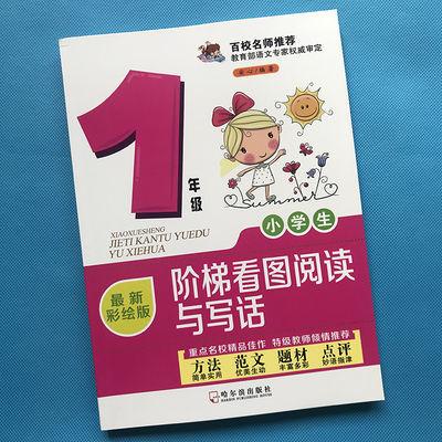 新课标小学生一年级语文阅读理解训练人教版1年级课外必读辅导书