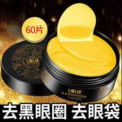 升级版【60贴】蜂胶黄金眼膜贴眼霜去黑眼圈去皱纹去眼袋海藻眼膜