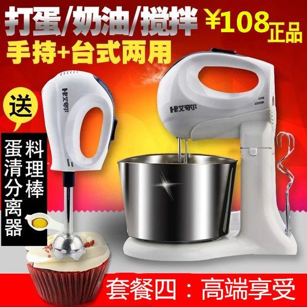 打蛋器电动家用迷你不锈钢台式蛋清自动打发器奶油和面搅拌烘焙机