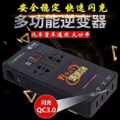 车载逆变器12v24v转220v电源转换器车用变压器插座手机快速充电器