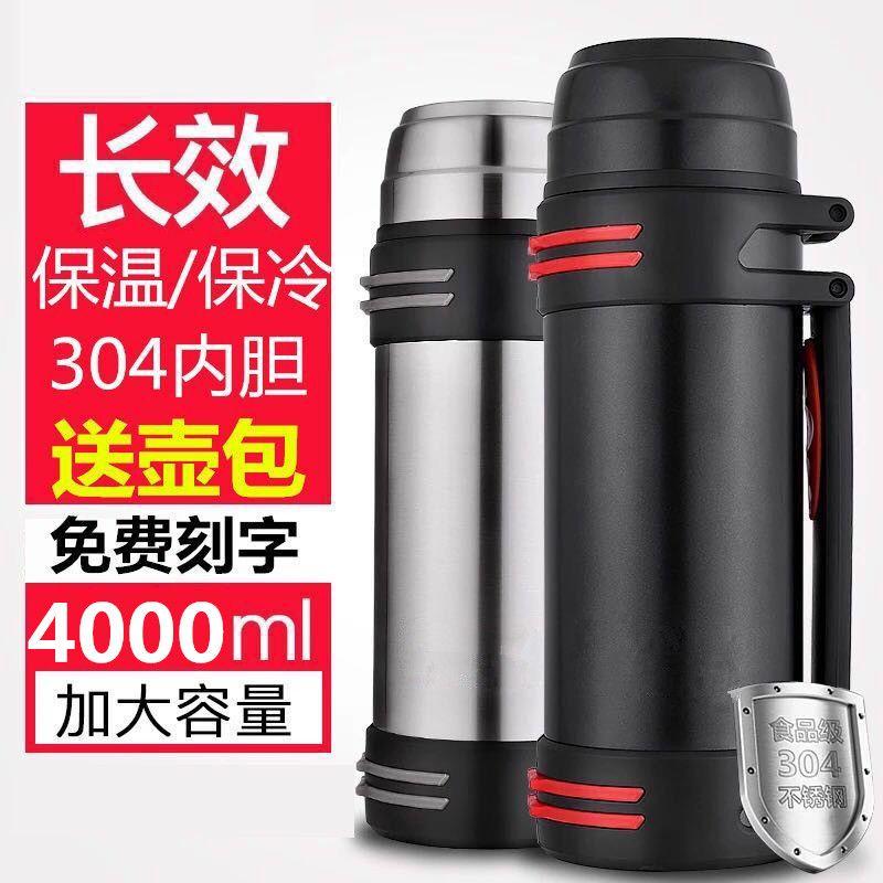 1.2L-4L304大容量不锈钢保温壶保温杯旅行壶男女水杯家用户外暖瓶