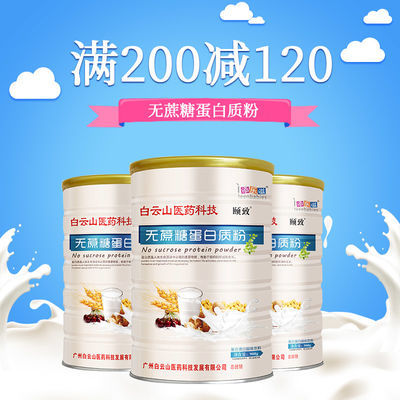 白云山无蔗糖蛋白质粉营养粉中老年成人滋补免疫力无糖蛋白粉900g