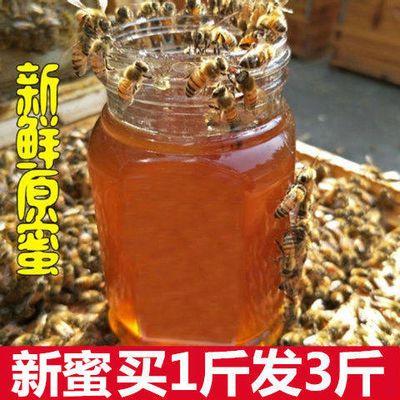 蜂蜜天然正品纯野生深山百花蜜 农家自产自销 自然成熟封盖土蜂蜜