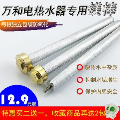 万和电热水器镁棒除垢棒阳极棒40/50/60/80L升通用排污口原装配件