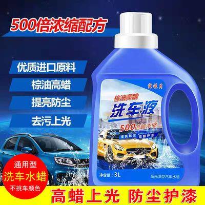 9斤洗车液水蜡大桶套装3L汽车用品2L泡沫清洁剂蜡水去污上光打蜡【3月24日发完】