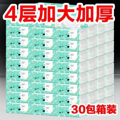 30包聪妈纸巾抽纸批发整箱家用餐巾纸抽面巾纸卫生纸家庭装实惠装