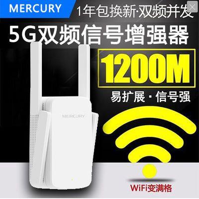 水星无线WiFi信号放大器wifi增强器路由器扩展器网络扩大器中继器【3月9日发完】